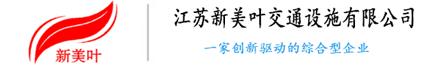 江苏新美叶交通设施有限公司